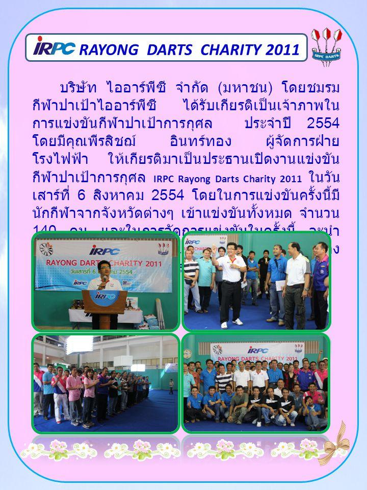 RAYONG DARTS CHARITY 2011