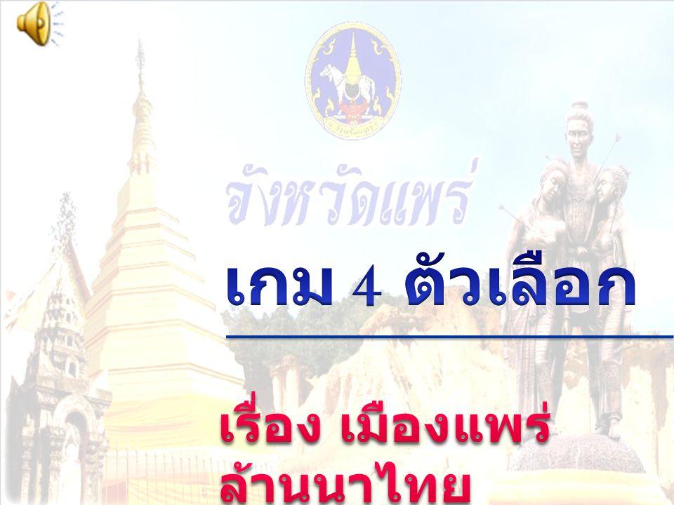 เกม 4 ตัวเลือก เรื่อง เมืองแพร่ล้านนาไทย
