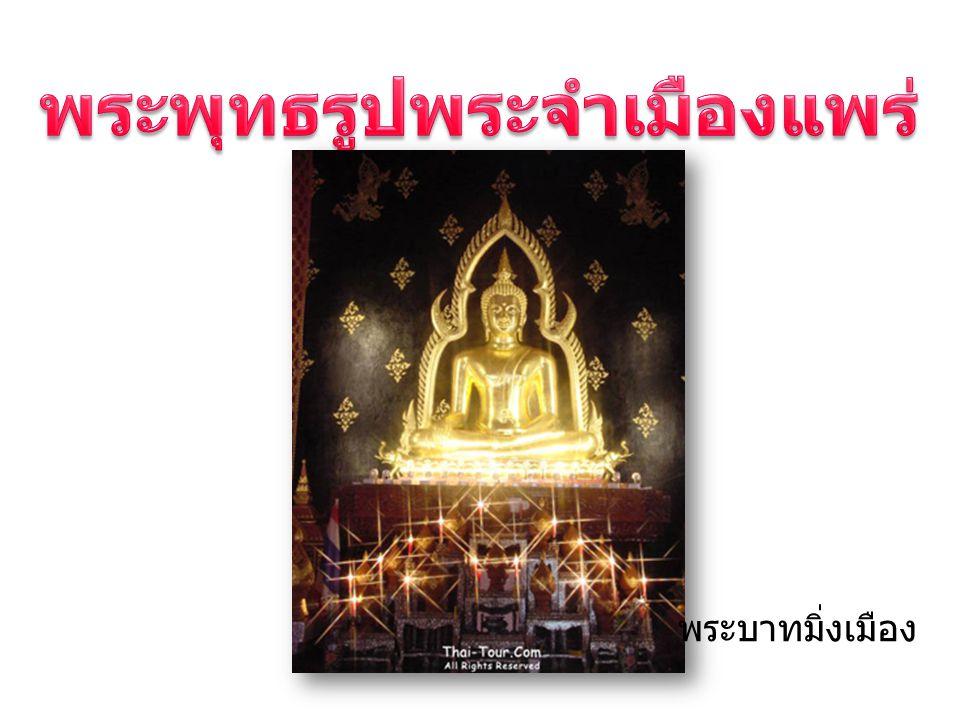 พระพุทธรูปพระจำเมืองแพร่