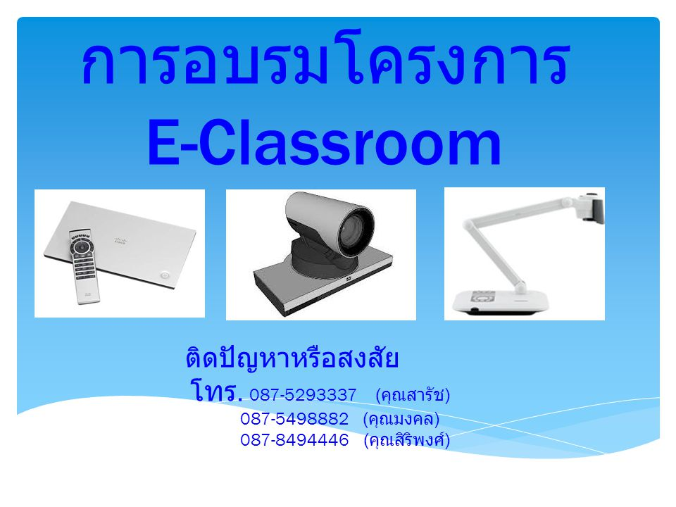 การอบรมโครงการ E-Classroom