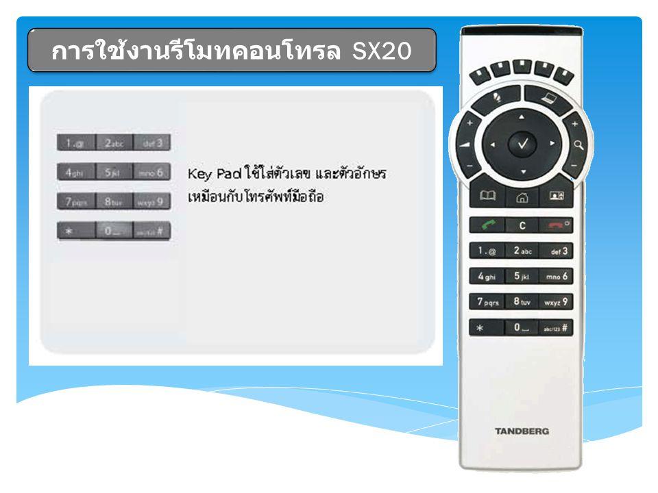 การใช้งานรีโมทคอนโทรล SX20