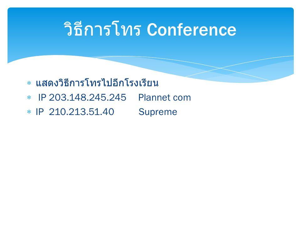 วิธีการโทร Conference