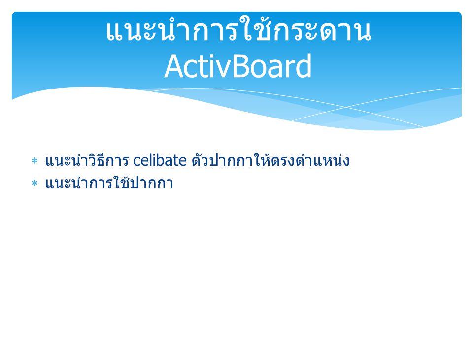 แนะนำการใช้กระดาน ActivBoard