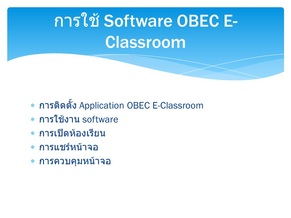 การใช้ Software OBEC E-Classroom