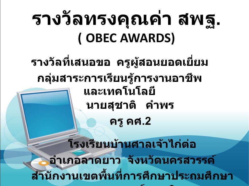 รางวัลทรงคุณค่า สพฐ. ( OBEC AWARDS)