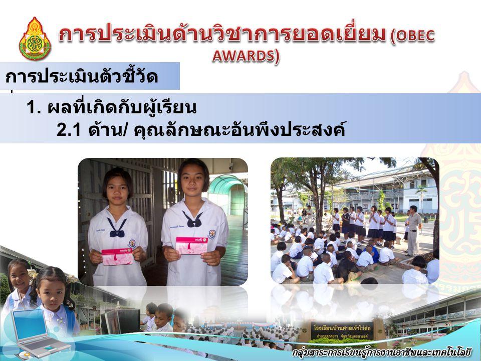 การประเมินด้านวิชาการยอดเยี่ยม (OBEC AWARDS)