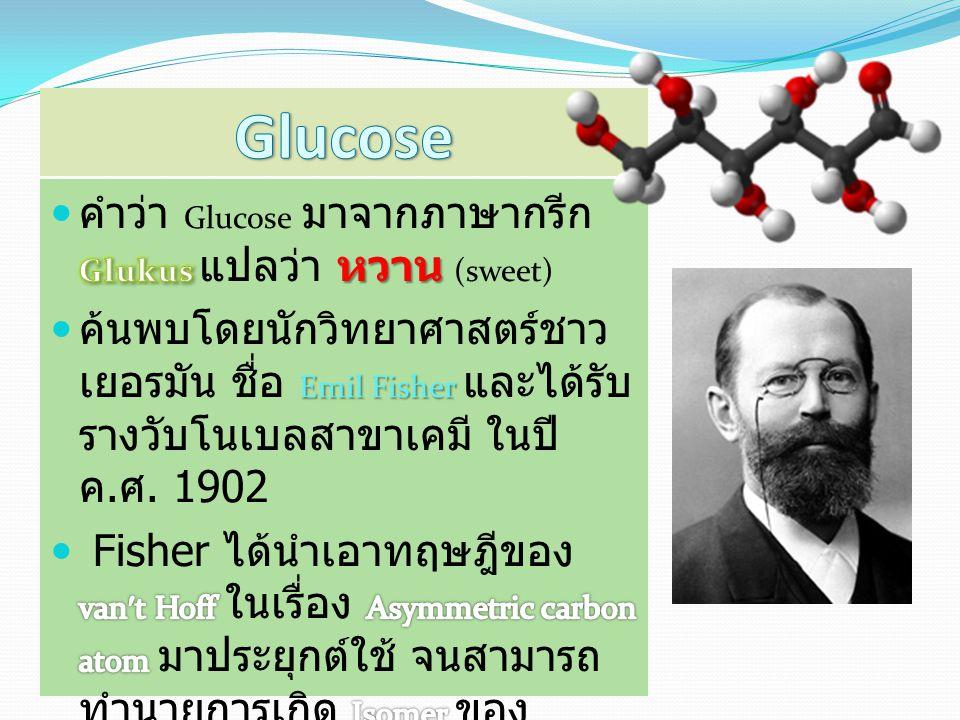 Glucose คำว่า Glucose มาจากภาษากรีก Glukus แปลว่า หวาน (sweet)