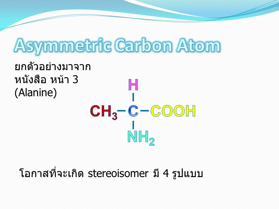 Asymmetric Carbon Atom