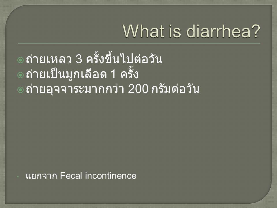 What is diarrhea ถ่ายเหลว 3 ครั้งขึ้นไปต่อวัน