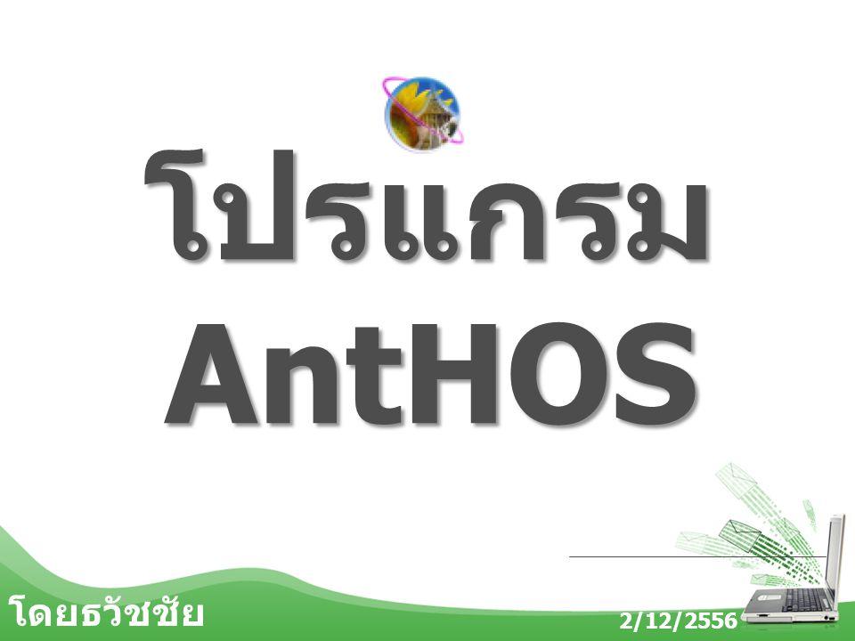 โปรแกรม AntHOS โดยธวัชชัย เข็มอุทา 2/12/2556