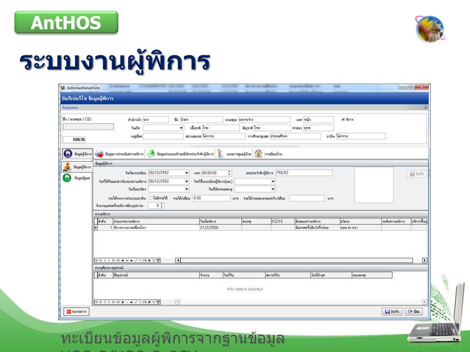 ระบบงานผู้พิการ AntHOS