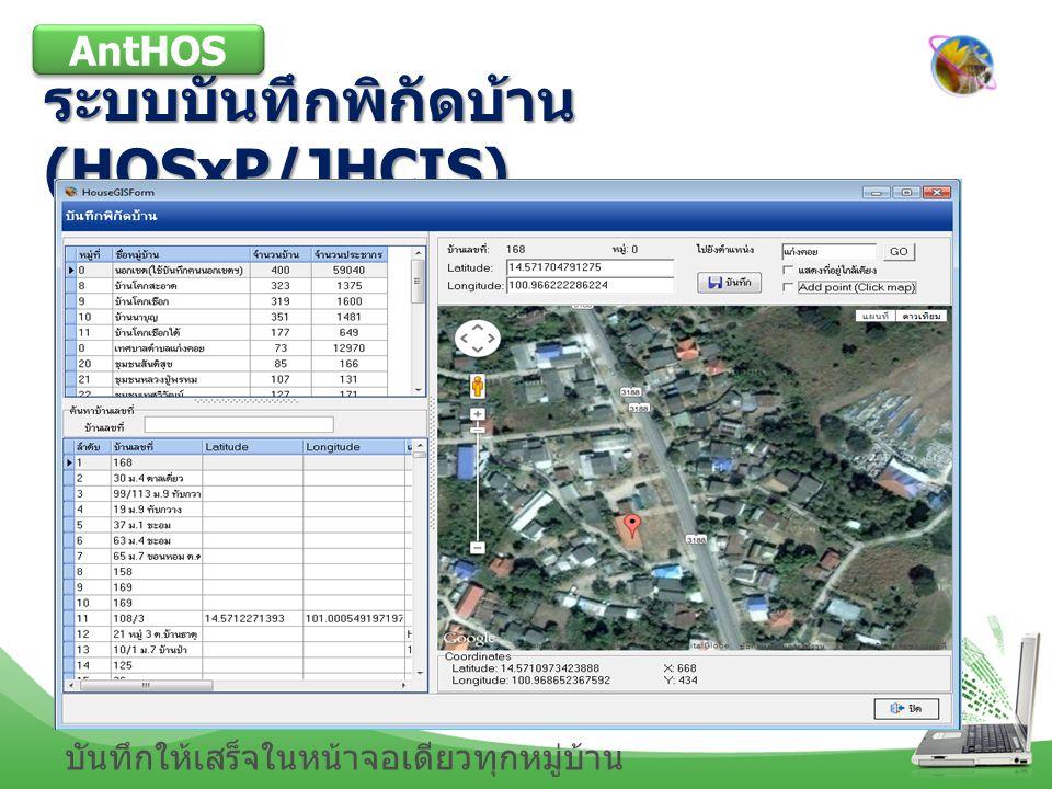ระบบบันทึกพิกัดบ้าน(HOSxP/JHCIS)