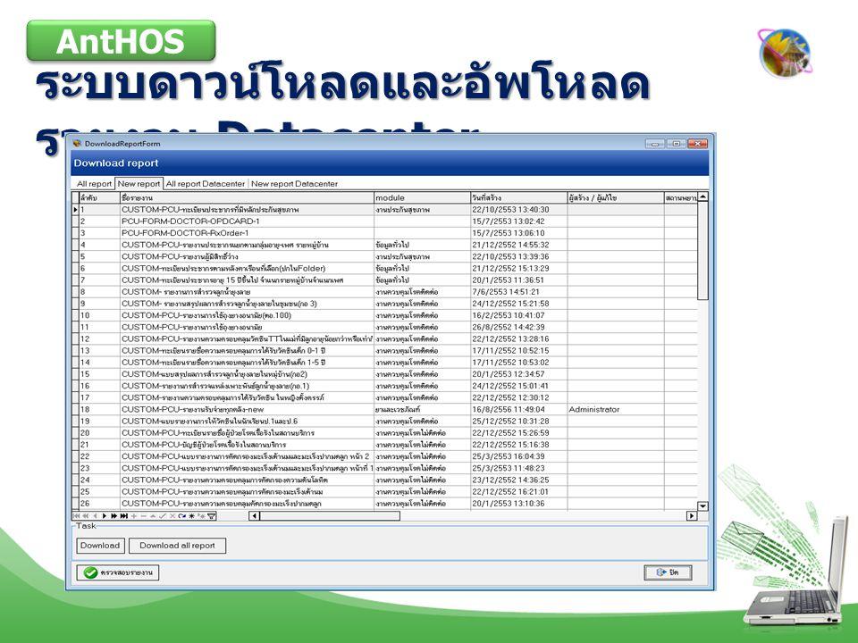 ระบบดาวน์โหลดและอัพโหลดรายงาน Datacenter