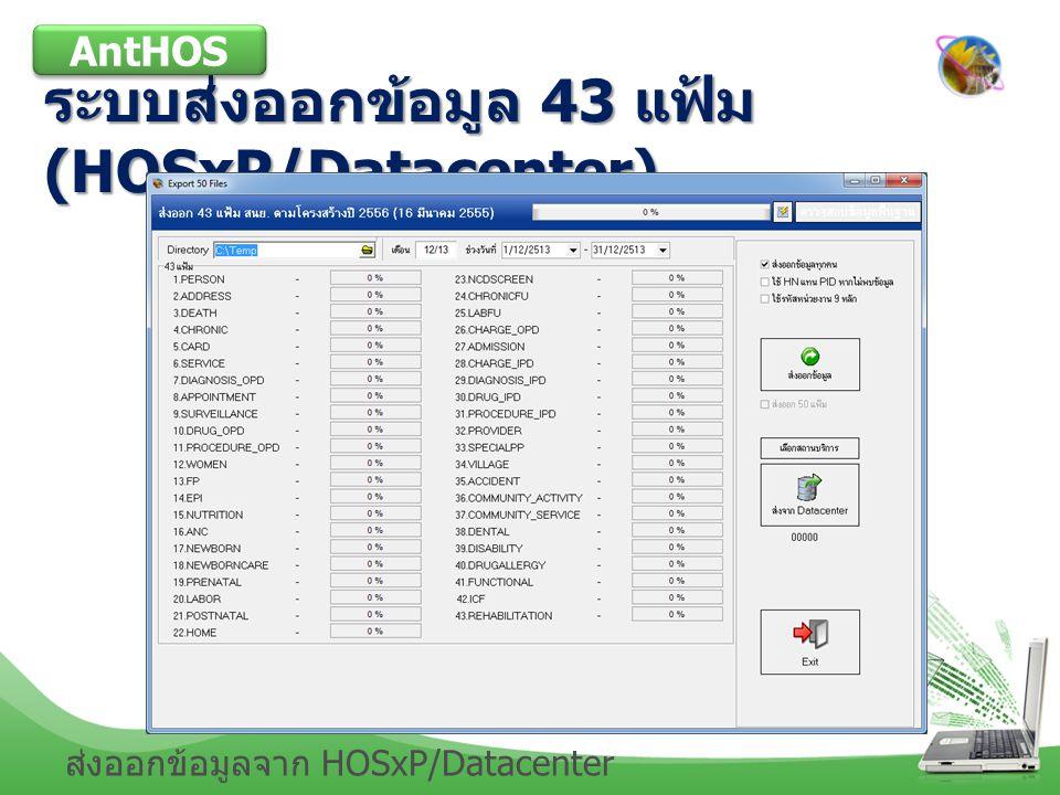 ระบบส่งออกข้อมูล 43 แฟ้ม (HOSxP/Datacenter)