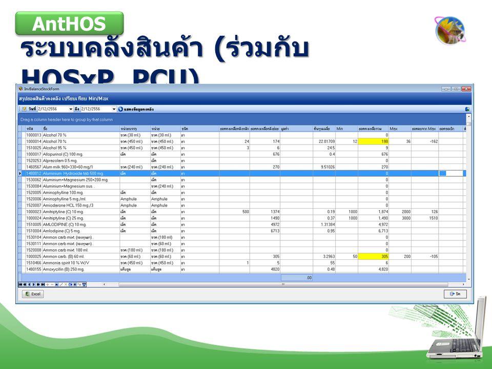 ระบบคลังสินค้า (ร่วมกับ HOSxP_PCU)