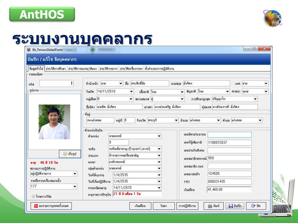 AntHOS ระบบงานบุคคลากร