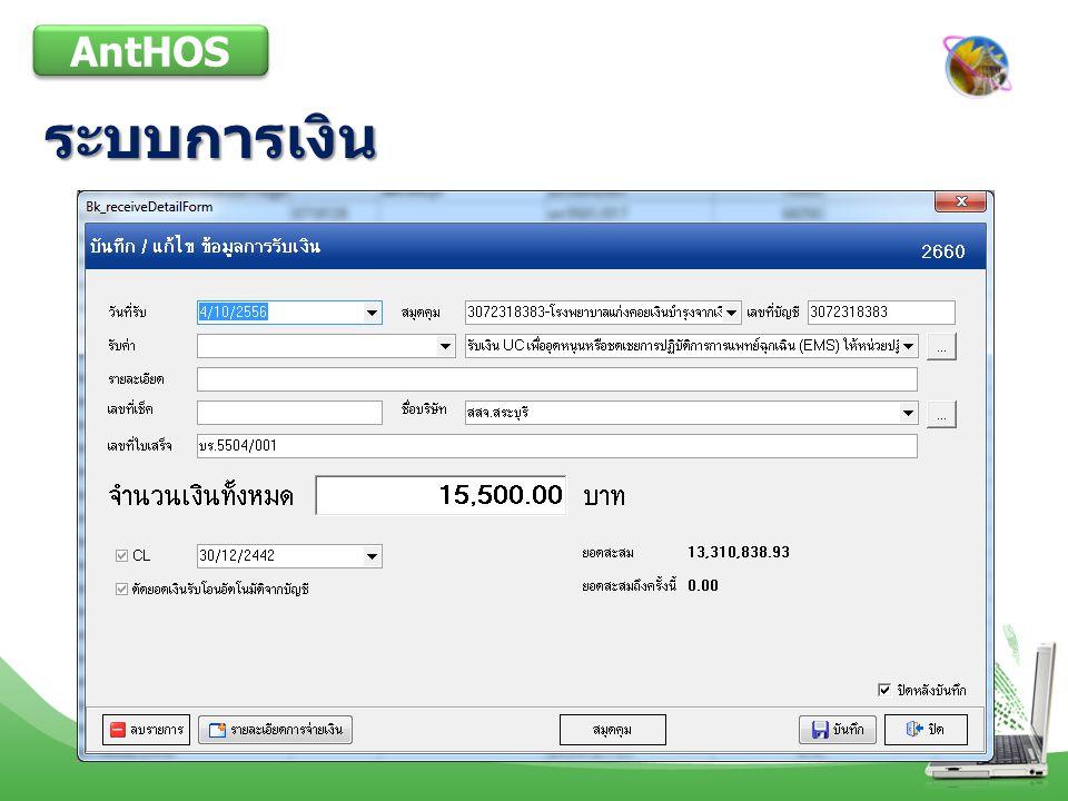 AntHOS ระบบการเงิน