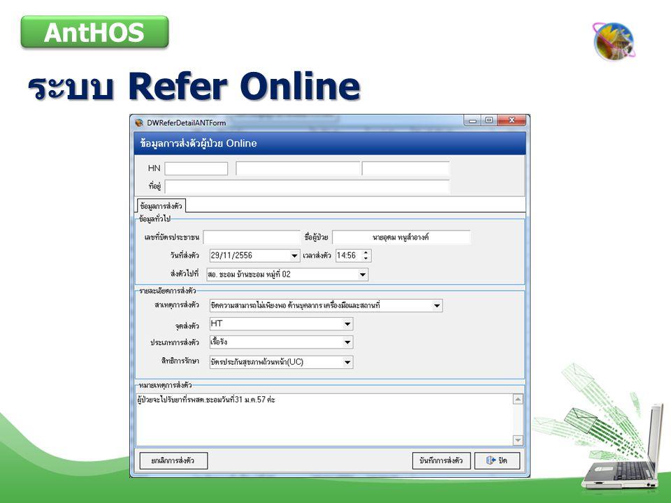 AntHOS ระบบ Refer Online
