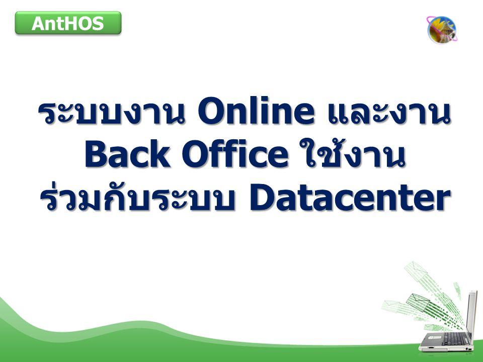 ระบบงาน Online และงาน Back Office ใช้งานร่วมกับระบบ Datacenter