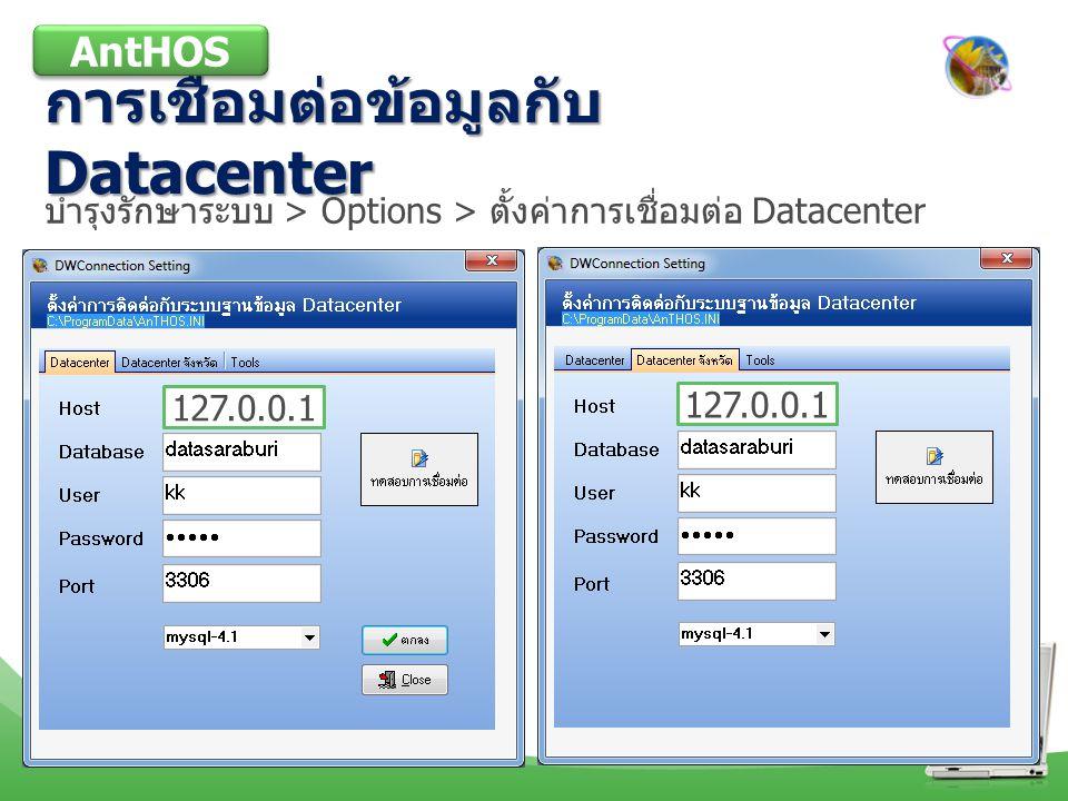 การเชื่อมต่อข้อมูลกับ Datacenter