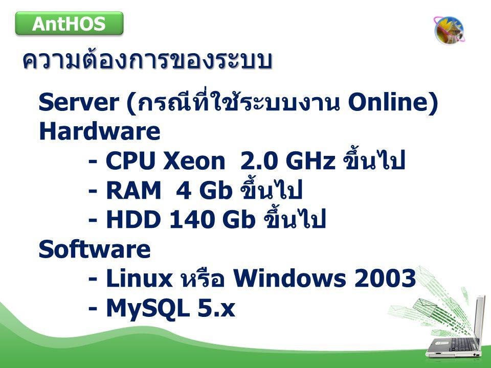 ความต้องการของระบบ Server (กรณีที่ใช้ระบบงาน Online) Hardware