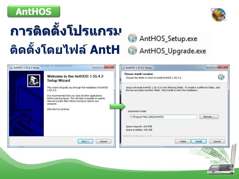 AntHOS การติดตั้งโปรแกรม ติดตั้งโดยไฟล์ AntHOS_setup