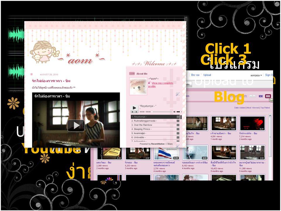 Click 1 โปรแกรมอัดเสียง&วีดีโอ