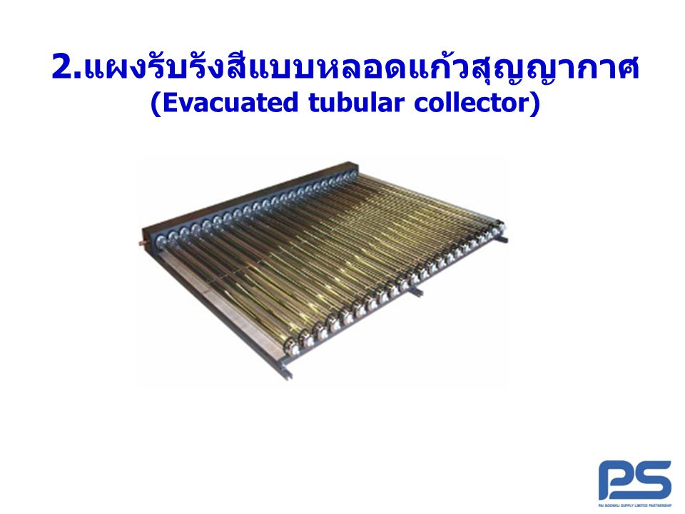 2.แผงรับรังสีแบบหลอดแก้วสุญญากาศ (Evacuated tubular collector)