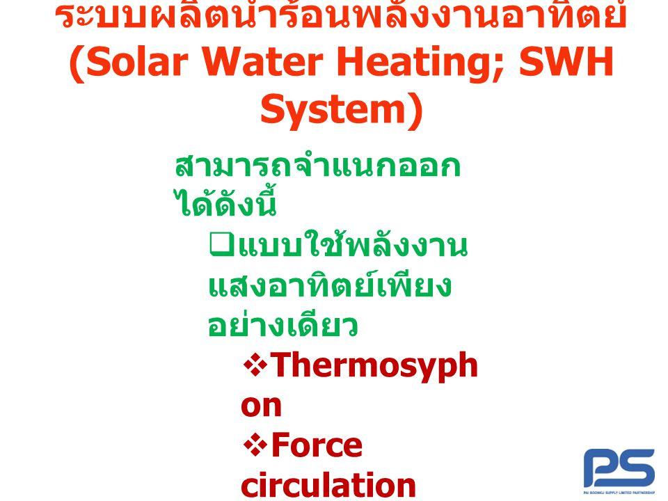 ระบบผลิตน้ำร้อนพลังงานอาทิตย์ (Solar Water Heating; SWH System)