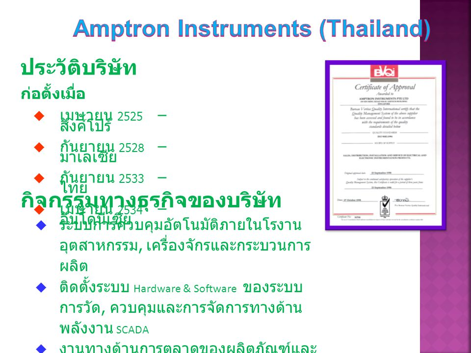 Amptron Instruments (Thailand)