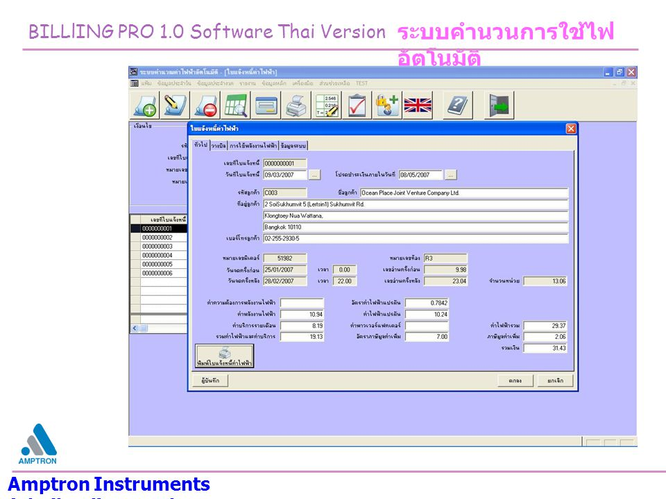 BILLlING PRO 1.0 Software Thai Version