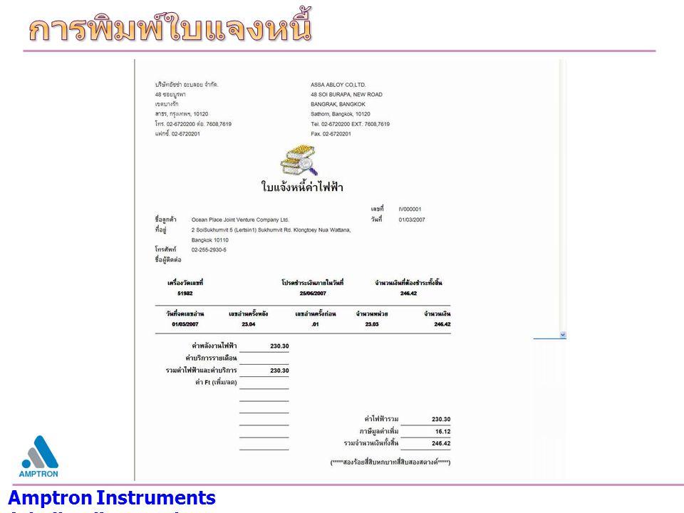 การพิมพ์ใบแจงหนี้ Amptron Instruments (Thailand) Co.,Ltd.