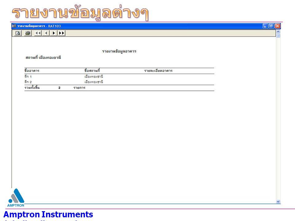 รายงานข้อมูลต่างๆ Amptron Instruments (Thailand) Co.,Ltd.