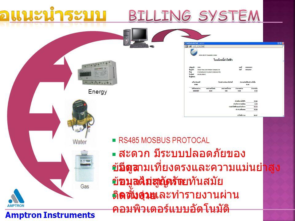 ขอแนะนำระบบ BILLING SYSTEM