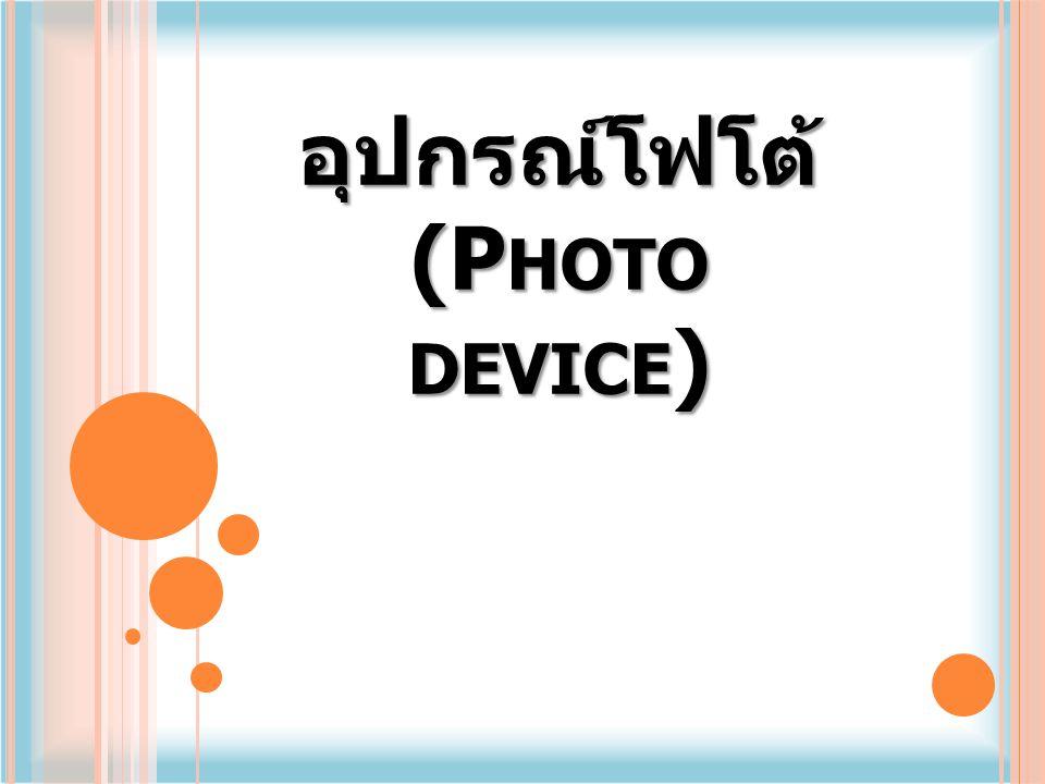 อุปกรณ์โฟโต้ (Photo device)