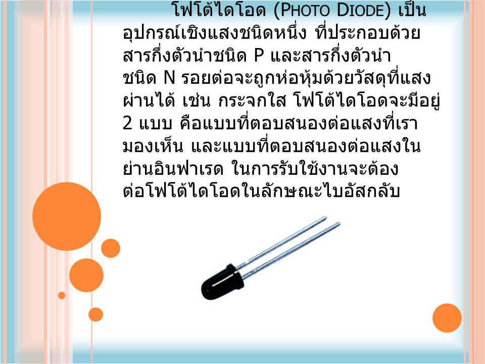 1. โฟโต้ไดโอด(Photo Diode)