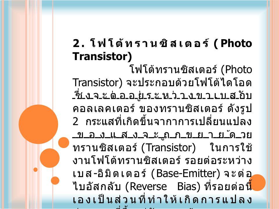 2. โฟโต้ทรานซิสเตอร์ (Photo Transistor)