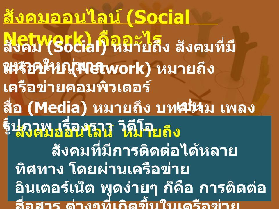 สังคมออนไลน์ (Social Network) คืออะไร