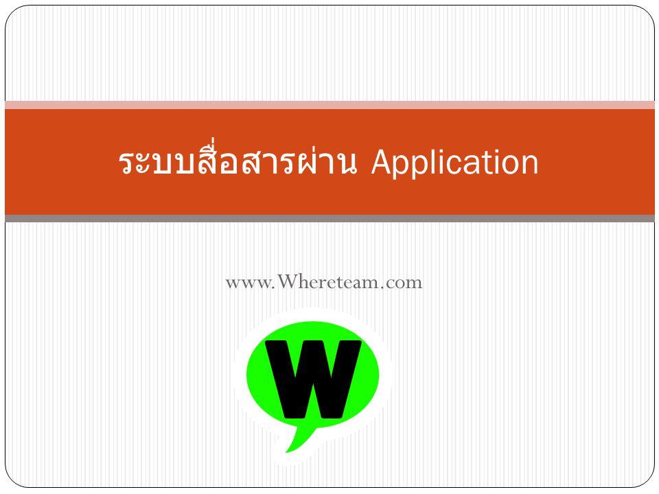 ระบบสื่อสารผ่าน Application