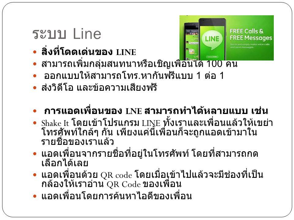 ระบบ Line สิ่งที่โดดเด่นของ LINE