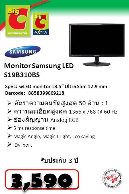 3,590 Monitor Samsung LED S19B310BS อัตราความคมชัดสูงสุด 50 ล้าน : 1