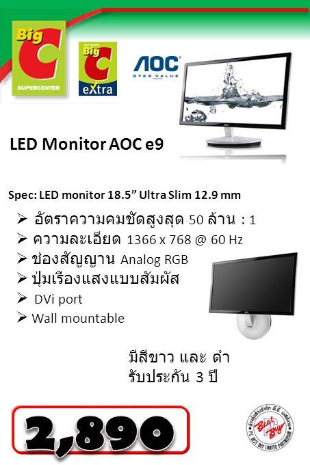 2,890 LED Monitor AOC e943Fws อัตราความคมชัดสูงสุด 50 ล้าน : 1