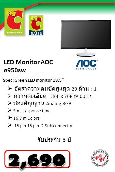 2,690 LED Monitor AOC e950sw อัตราความคมชัดสูงสุด 20 ล้าน : 1