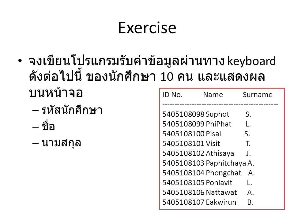 Exercise จงเขียนโปรแกรมรับค่าข้อมูลผ่านทาง keyboard ดังต่อไปนี้ ของนักศึกษา 10 คน และแสดงผลบนหน้าจอ.