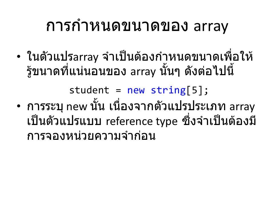 การกำหนดขนาดของ array