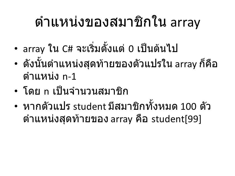ตำแหน่งของสมาชิกใน array
