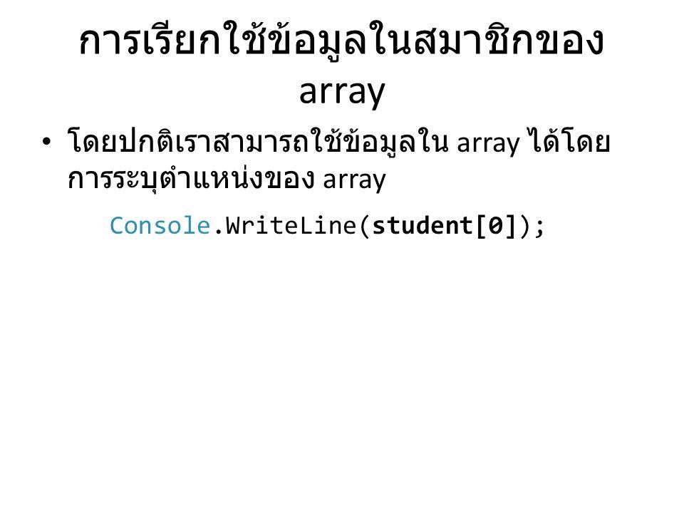 การเรียกใช้ข้อมูลในสมาชิกของarray
