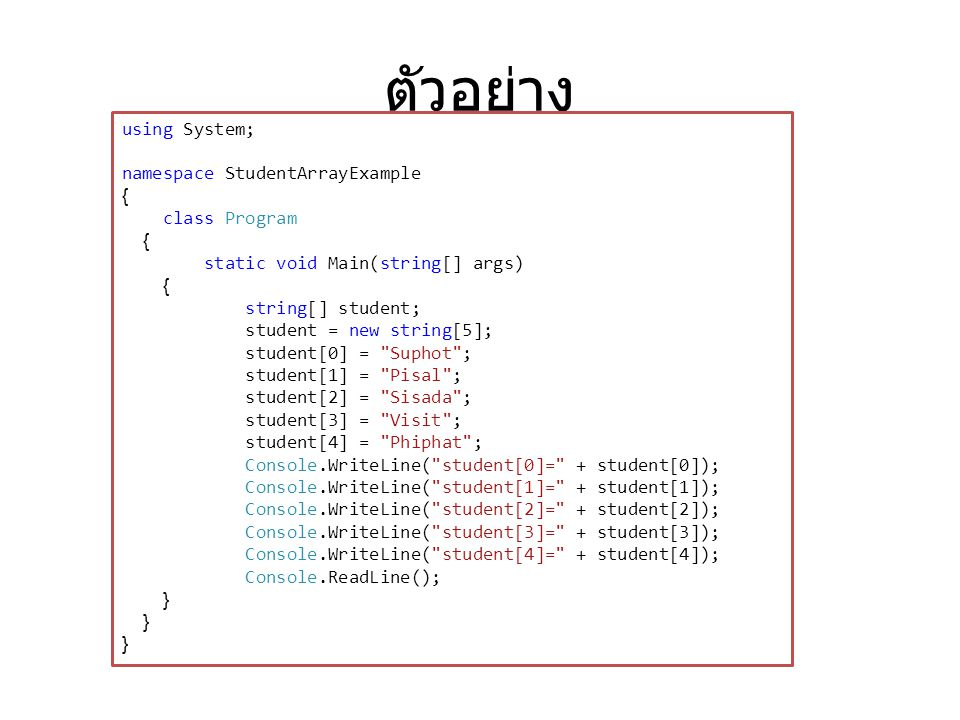 ตัวอย่าง using System; namespace StudentArrayExample { class Program
