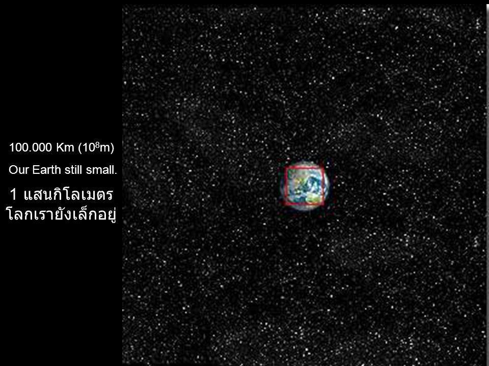 1 แสนกิโลเมตร โลกเรายัง เล็กอยู่