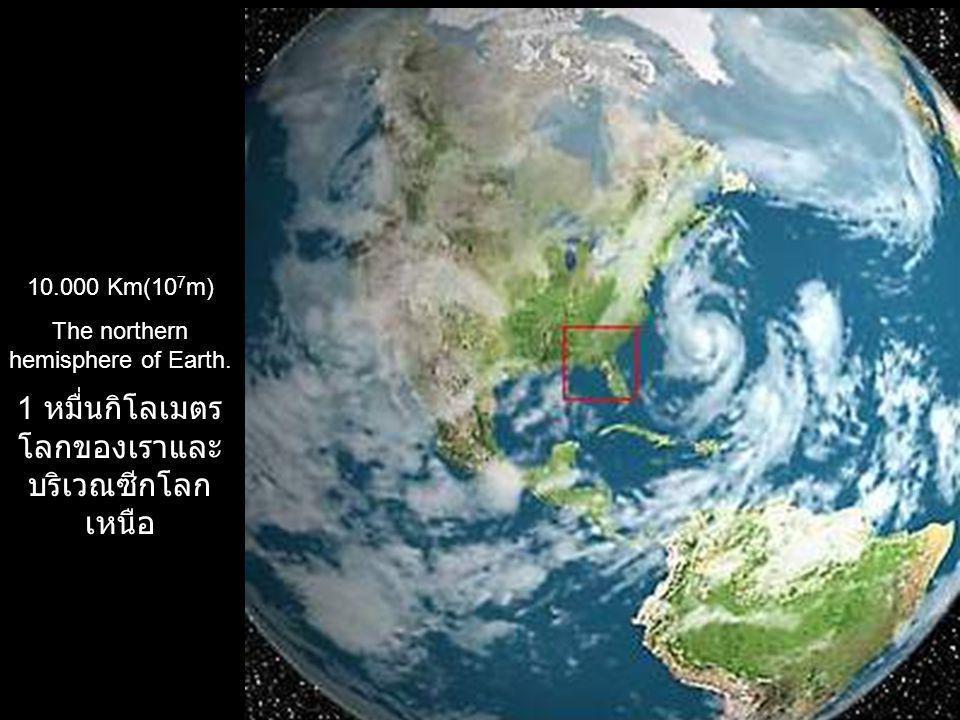 1 หมื่นกิโลเมตร โลกของ เราและบริเวณซีกโลกเหนือ